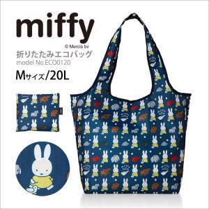 miffy ミッフィー エコバッグ 折りたたみ 折り畳み ショッピングバッグ マイバッグ 軽量 大容量 20L メンズ レディース シフレ ECO0120 Mサイズ|amakusakaban
