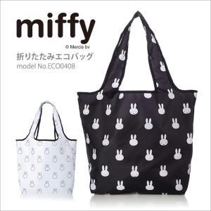miffy ミッフィー エコバッグ折りたたみ 折り畳み ショッピングバッグ マイバッグ レジ袋 軽量 大容量 20L携帯 サブ コンパクト トートバッグ シフレ ECO0408|amakusakaban