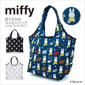 miffy ミッフィー コンビニバッグ エコバッグ 折りたたみ 買い物袋 カバン レディース シフレ ECO0417-B|amakusakaban