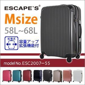 スーツケース Mサイズ キャリーケース 中型 拡張機能付 軽量 55cm キャリーバッグ レディース メンズ シフレ 1年保証付 エスケープ ESC2007