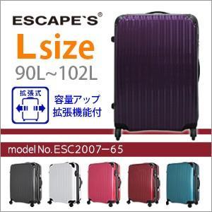 スーツケース LLサイズ 軽量 大型 無料受託手荷物サイズ 拡張機能付 65cm キャリーバッグ シフレ 1年保証付 エスケープ ESC2007