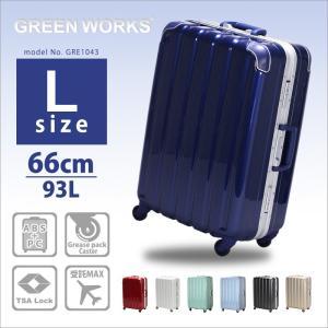 スーツケース キャリーケース Lサイズ 大型 鏡面 無料受託手荷物最大サイズ 66cm フレーム シフレ 1年保証付 GRE1043 GREENWORKS|amakusakaban