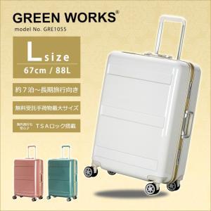 f4bf116675 スーツケース Lサイズ 大型 無料受託手荷物最大サイズ キャリーケース シフレ GreenWorks 1年 ...