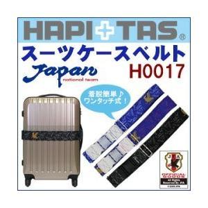 【OUTLET】スーツケースベルト サッカー日本代表チームモデル HAPI+TAS ハピタス|amakusakaban