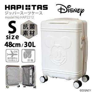 ディズニー 抗菌 スーツケース キャリーバッグ キャリーケース 機内持ち込み可 Sサイズ 小型 48cm 30L 軽量 シフレ ハピタス 1年保証付 HAP2212 ミッキーマウス|amakusakaban