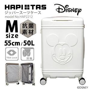 ディズニー 抗菌 スーツケース キャリーバッグ キャリーケース Mサイズ 中型 55cm 50L 軽量 レディース メンズ HAP2212 ミッキーマウス シフレ 1年保証付|amakusakaban
