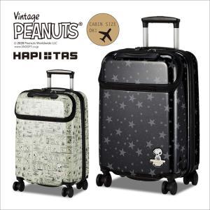 スーツケース SNOOPY スヌーピー 機内持ち込み可 Sサイズ 双輪 キャリーバッグ キャリーケース グリップマスター シフレ ハピタス 1年保証付 HAP2238 48cm|amakusakaban