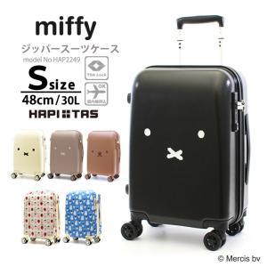 miffy ミッフィー スーツケース キャリーバッグ キャリーケース 機内持ち込み可 Sサイズ 小型 軽量 シフレ ハピタス 1年保証付 HAP2249 48cm ファスナータイプ|amakusakaban