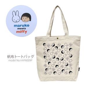 トートバッグ ちびまる子ちゃん miffy ミッフィー 帆布 キャンバス A4 軽量 可愛い キャリーオンバッグ シフレ ハピタス HAP6009|amakusakaban