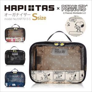スヌーピー SNOOPY オーガナイザー Sサイズ ポーチ 3リッター 収納 トラベルポーチ パッキングバッグ シフレ siffler ハピタス HAPI+TAS HAP7013|amakusakaban