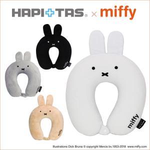 miffy 低反発枕 ネックピロー 首マクラ トラベルグッズ ブラック ホワイト レディース メンズ...