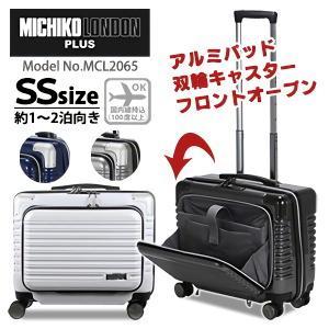 スーツケース フロントオープン 機内持ち込み可 SSサイズ MICHIKO LONDON PLUS ミチコ ロンドン プラス 小型 ビジネスキャリー シフレ 1年保証 MCL2065 34cm|amakusakaban