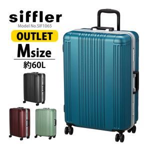 訳ありアウトレット スーツケース キャリーケース キャリーバッグ 旅行用品 旅行かばん Mサイズ 中型 双輪 シフレ SIF1065 フレームタイプ 58cm|amakusakaban