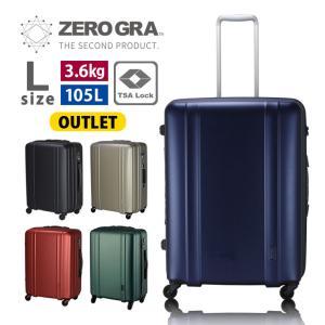 進化を遂げた軽量ボディ。 心も足取りも軽くするスーツケース≪ZEROGRA2/ゼログラツー≫ 驚きの...