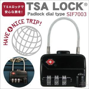 TSAロック付ダイヤル南京錠 ダイヤルロック シフレ SIF7003