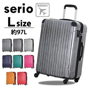 *レビュー記入のお約束でオマケ付  人気のジッパースーツケース≪serio≫ Lサイズは一般的な航空...
