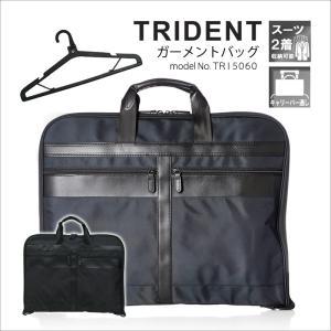 ガーメントバッグ スーツ2着収納可 キャリーオン機能付 シフレ TRIDENT トライデント TRI5060 amakusakaban