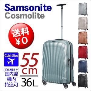 サムソナイト スーツケース コスモライト 小型 軽量 Sサイ...