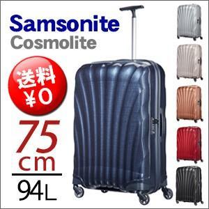 サムソナイト スーツケース コスモライト 軽量 大型 キャリーケース Samsonite Cosmolite Spinner3.0 V22304 73351 75cm