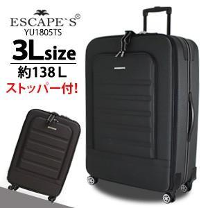 ソフトスーツケース 大型 3Lサイズ 大容量 138L ストッパーキャスター搭載 キャリーバッグ 1年保証付 シフレ ESCAPE'S YU1805TS 80cm|amakusakaban