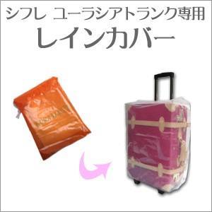 siffler シフレ ユーラシアトランク キャリー専用レインカバー Z8155 amakusakaban