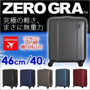 スーツケース 超軽量 機内持ち込み可 小型 46cm キャリーバッグ キャリーケース 1年保証付 siffler シフレ ZEROGRA ゼログラ ZER2008|amakusakaban