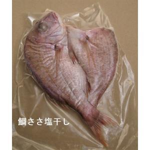 天草灘干物セット12番|amakusakaisen-amarei|02
