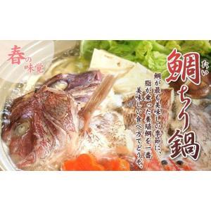 鯛ちり鍋|amakusakaisen-amarei|02