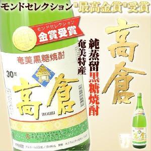 奄美 黒糖焼酎 高倉 30度 一升瓶 1800ml ギフト 奄美大島 お土産 amami-osima