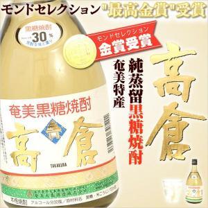 奄美 黒糖焼酎 高倉 30度 720ml ギフト 奄美大島 お土産|amami-osima