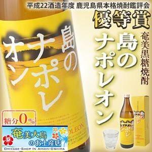 奄美 黒糖焼酎 島のナポレオン 25度 900ml ギフト 化粧箱入り 奄美大島 お土産|amami-osima