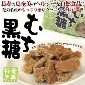 黒砂糖 むち黒糖 平瀬製菓 200g黒砂糖 奄美大島 お菓子 お土産|amami-osima