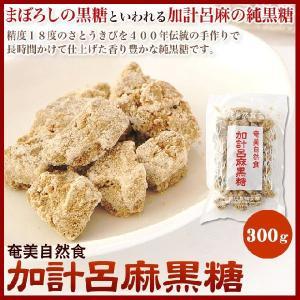 純黒糖 加計呂麻黒糖 西田製糖 300g 黒砂糖 奄美大島|amami-osima