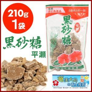 黒砂糖 奄美大島 黒糖 平瀬製菓 210g 加工黒糖 土産 徳之島
