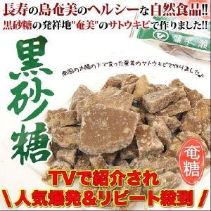 黒砂糖 平瀬製菓 210g 加工黒糖 徳之島 奄美大島|amami-osima|02