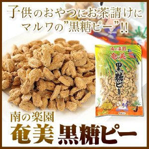 黒糖ピー170g マルワ物産 奄美大島 お菓子 お土産|amami-osima