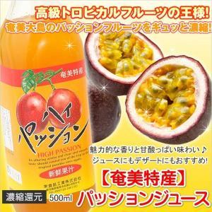 パッションフルーツジュース 濃縮還元パッションジュース 500ml 栄食品 パッションジュース ギフト|amami-osima