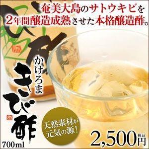 きび酢 かけろま 700ml 加計呂麻島 奄美大島 amami-osima 02