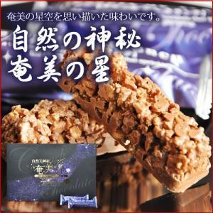 奄美の星 15個入り クランチチョコレート 奄美大島 お土産 お菓子|amami-osima