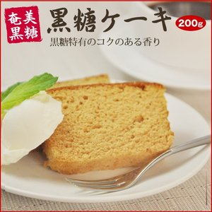 奄美 黒糖ケーキ 210g 奄美大島 お土産 お菓子|amami-osima