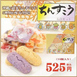ちんすこう 5点セット 沖縄名家 5種類の味|amami-osima