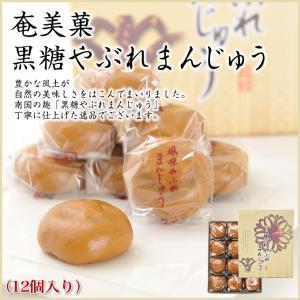 黒糖 やぶれまんじゅう 12個入り 奄美大島 お菓子 お土産|amami-osima