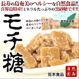 黒糖 黒砂糖 喜界島 モチ黒糖 荒木食品 280g 奄美大島|amami-osima