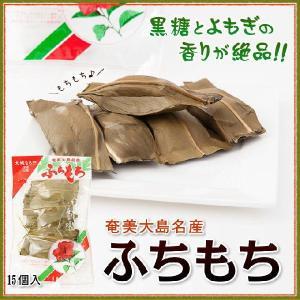 ふちもち よもぎ餅 大城もちや 15個入りヨモギ 餅 和菓子 おもち 奄美大島 お土産 お菓子|amami-osima