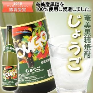 奄美 黒糖焼酎 じょうご 25度 一升瓶 1800ml ギフト 奄美大島 お土産 amami-osima