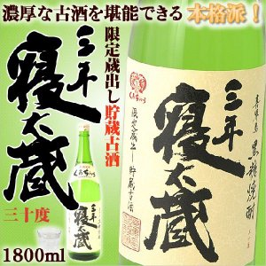 奄美 黒糖焼酎 三年寝太蔵 30度 一升瓶 1800ml 古酒 ギフト 奄美大島 お土産 amami-osima