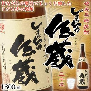 奄美 黒糖焼酎 しまっちゅ伝蔵 30度 一升瓶 1800ml ギフト 奄美大島 お土産 amami-osima
