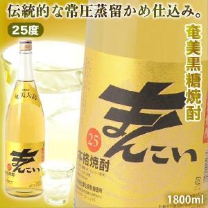 奄美 黒糖焼酎 まんこい 25度 一升瓶 1800ml 弥生酒造 ギフト 奄美大島 お土産 amami-osima