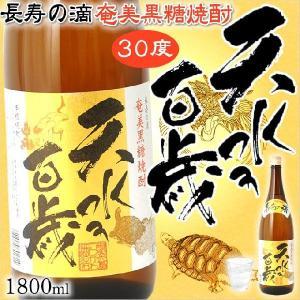 奄美 黒糖焼酎 天水百歳 30度 一升瓶 1800ml ギフト 奄美大島 お土産|amami-osima