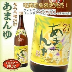 奄美 黒糖焼酎 あまんゆ 27度 一升瓶 1800ml ギフト 奄美大島 お土産|amami-osima